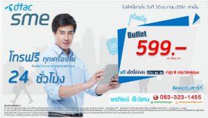 599_Promotion-05